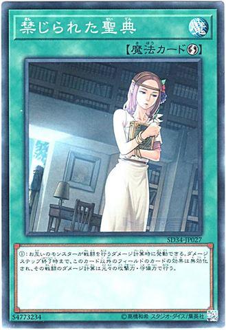 禁じられた聖典 (Normal/SD34-JP027)①速攻魔法