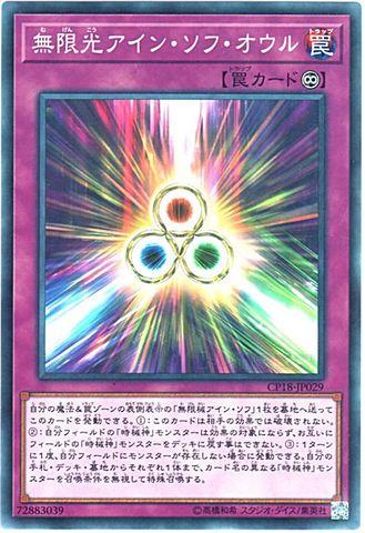 無限光アイン・ソフ・オウル (Normal/CP18-JP029)時械神②永続罠