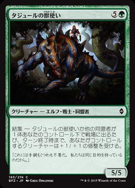 タジュールの獣使い/Tajuru Beastmaster/BFZ-193/C/緑