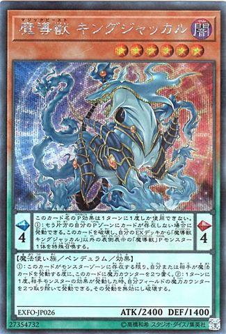 魔導獣 キングジャッカル (Secret/EXFO-JP026)③闇6
