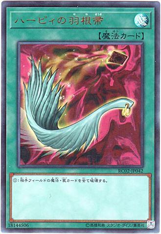 ハーピィの羽根帚 (Ultra/RC02-JP042)