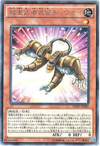 超重武者装留チュウサイ (Rare/INOV-JP009)③地1