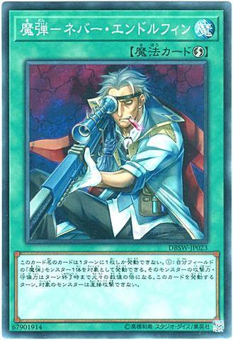 魔弾-ネバー・エンドルフィン (N/N-P)魔弾①速攻魔法