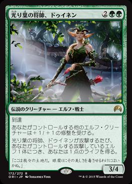 光り葉の将帥、ドゥイネン/Dwynen, Gilt-Leaf Daen/ORI-172/R/緑
