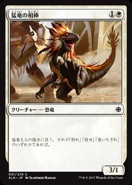 猛竜の相棒/Raptor Companion/XLN-031/C/白