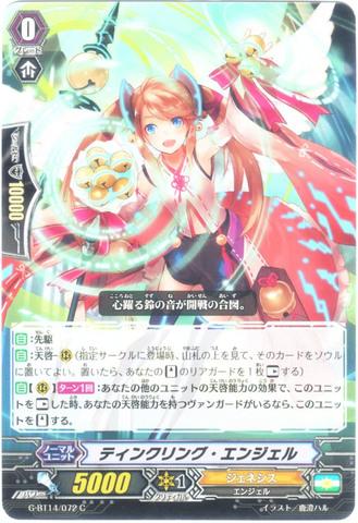 ティンクリング・エンジェル C GBT14/072(ジェネシス)