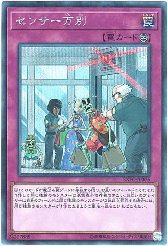センサー万別 (Secret/EXFO-JP076)