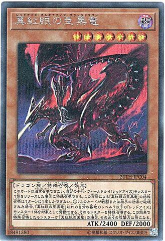真紅眼の亜黒竜 (Secret/20TH-JPC04)