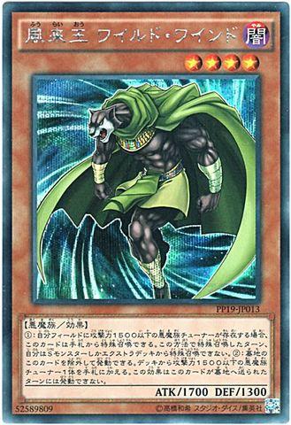 風来王 ワイルド・ワインド (Secret/PP19-JP013)