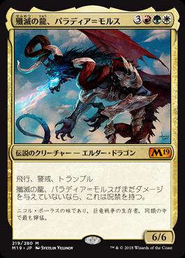 殲滅の龍、パラディア=モルス//M19-219/M/混色