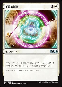 天界の神盾//M19-001/U/白