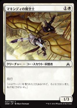 マキンディの飛空士/Makindi Aeronaut/OGW-027/C/白