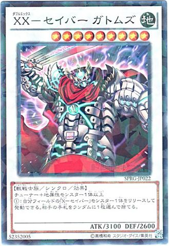 XX-セイバー ガトムズ (N-Parallel/SPRG)