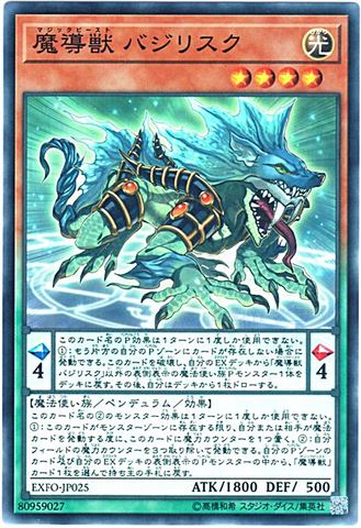 魔導獣 バジリスク (Normal/EXFO-JP025)③光4