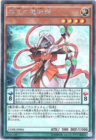 相生の魔術師 (Secret/CORE-JP004)