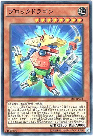 ブロックドラゴン (Nomal/TDIL-JP034)