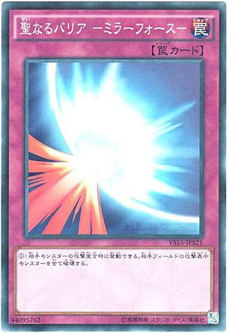 聖なるバリア -ミラーフォース- (N-Parallel/VS15/ST17)