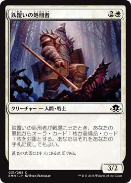 鉄覆いの処刑者/Ironclad Slayer/EMN-031/C/白