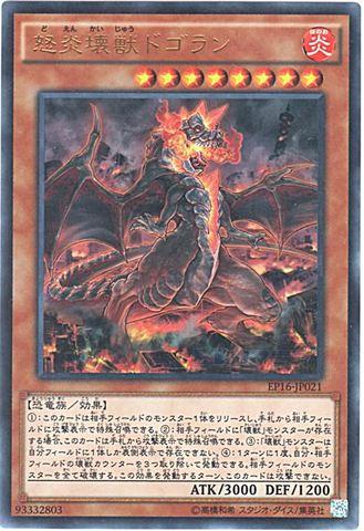 怒炎壊獣ドゴラン (Ultra/EP16-JP021)