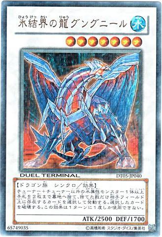 氷結界の龍 グングニール (Ultra)⑦S/水7