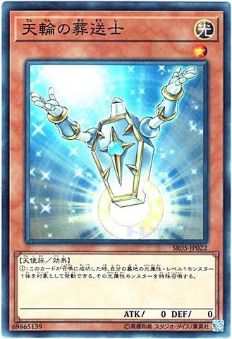 天輪の葬送士 (Normal/SR05-JP022)③光1