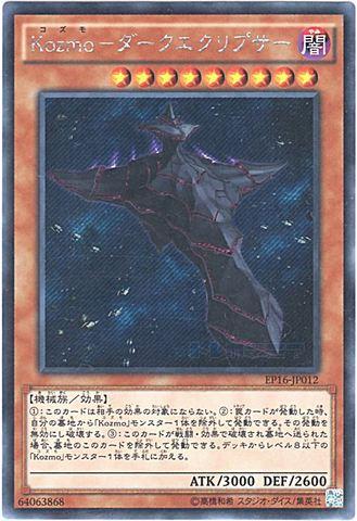 Kozmo-ダークエクリプサー (Secret/EP16-JP012)