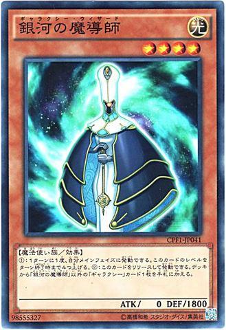 銀河の魔導師 (Normal/CPF1-JP041)③光4