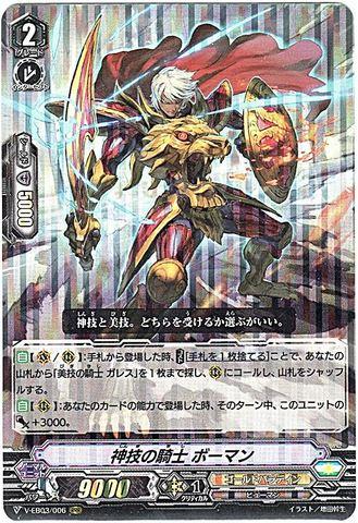 神技の騎士 ボーマン RRR VEB03/006(ゴールドパラディン)