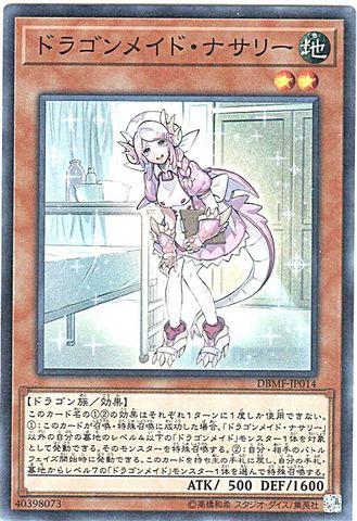 ドラゴンメイド・ナサリー (Super/DBMF-JP014)③地2