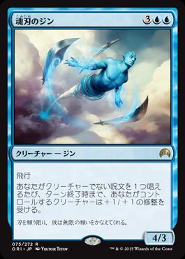 魂刃のジン/Soulblade Djinn/ORI-075/R/青