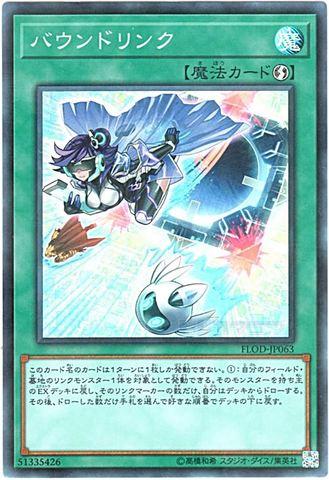 バウンドリンク (Super/FLOD-JP063)