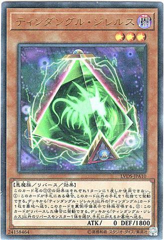 ティンダングル・ジレルス (Ultra/LVDS-JPA10)③闇3