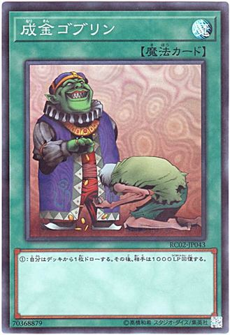 成金ゴブリン (Super/RC02-JP043)①通常魔法