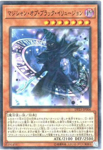 マジシャン・オブ・ブラック・イリュージョン(N/DP23-JP006)・DP23③闇7
