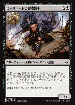 ズーラポートの鎖魔道士/Zulaport Chainmage/OGW-093/C/黒