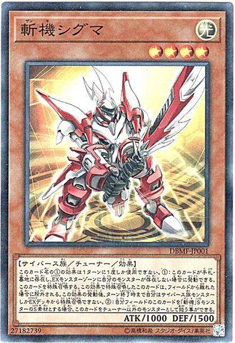 斬機シグマ (Super/DBMF-JP001)③光4
