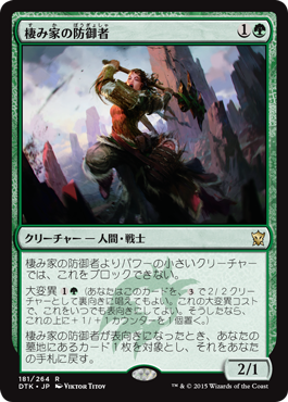 棲み家の防御者/Den Protector/DTK-181/R/緑