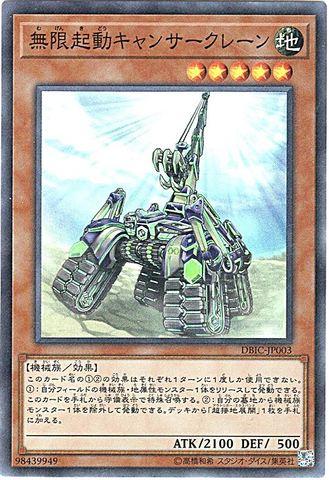 無限起動キャンサークレーン (Super/DBIC-JP003)無限起動③地5
