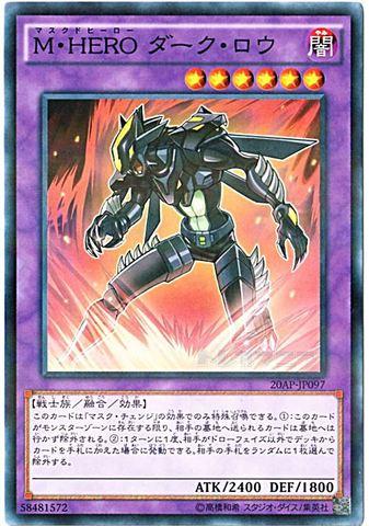 M・HERO ダーク・ロウ (N-Parallel/20AP-JP097)⑤融合闇6