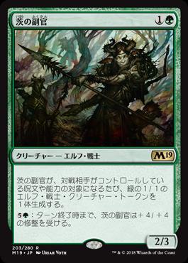 茨の副官//M19-203/R/緑