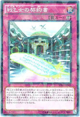 戦乙女の契約書 (N-Parallel/SPRG)
