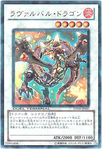 ラヴァルバル・ドラゴン (Ultra)