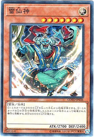 雷仙神 (N-Rare/COTD-JP036)