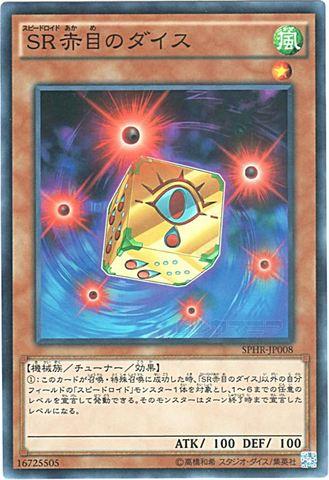 SR赤目のダイス (Super/SPHR-JP008)