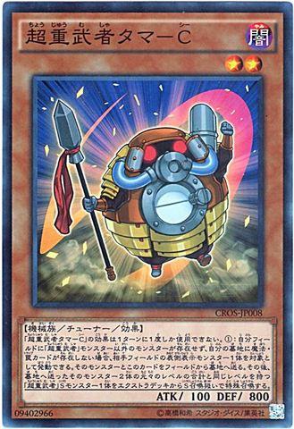 超重武者タマ-C (Super/CROS-JP008)