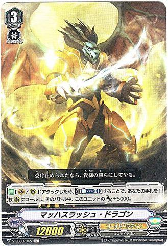 マッハスラッシュ・ドラゴン C VEB03/045(ゴールドパラディン)