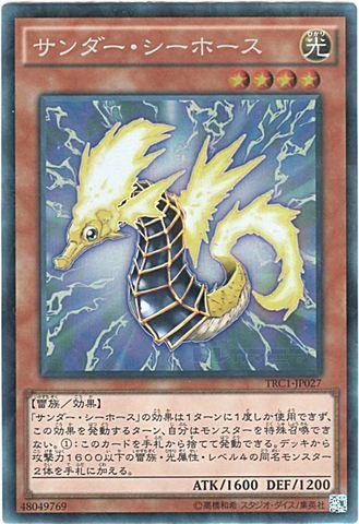 サンダー・シーホース (Collectors/TRC1-JP027)③光4