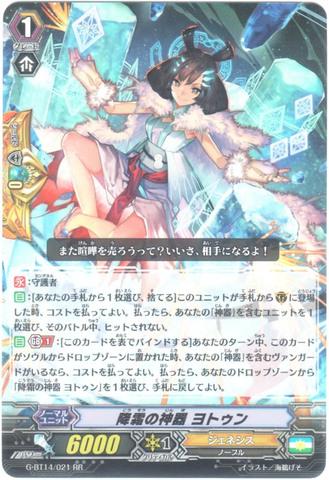 降霜の神器 ヨトゥン RR GBT14/021(ジェネシス)