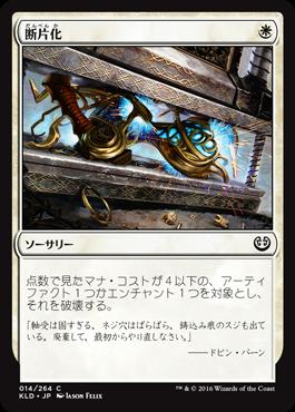 断片化/Fragmentize/KLD-014/C/白