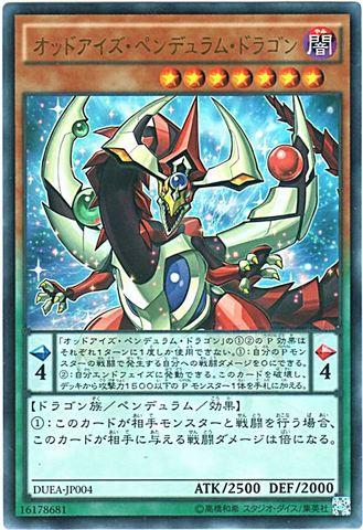 オッドアイズ・ペンデュラム・ドラゴン (Ultra)③闇7